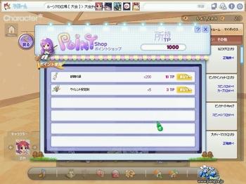 pangya_004.jpg